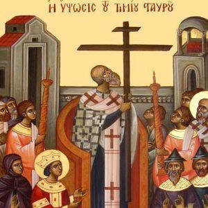 14 Σεπτεμβρίου: Εορτή της Υψώσεως του Τιμίου Σταυρού