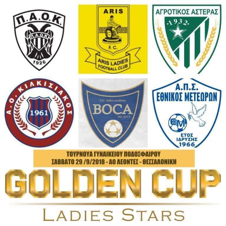Ελαμψαν οι Ladies Stars στο Golden Cup της Θεσσαλονίκης!