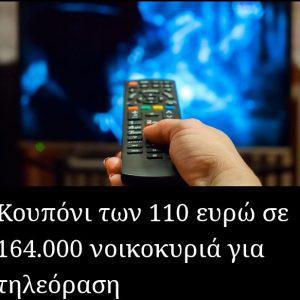 Κουπόνι των 110 ευρώ σε 164.000 νοικοκυριά για τηλεόραση