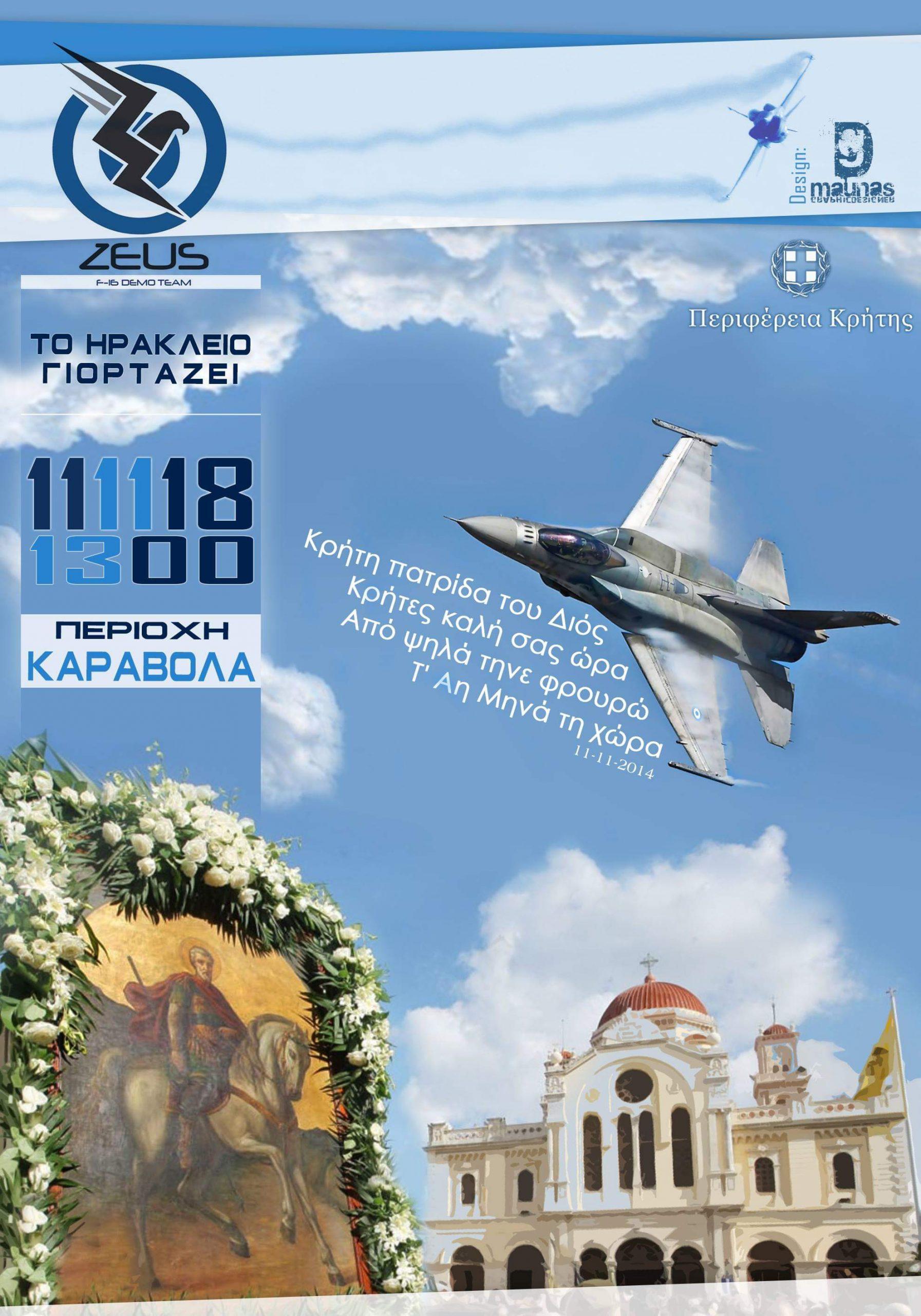 Ο ZEUS (F-16 Demo Team) τιμά τον Προστάτη του Ηρακλείου Άγιο Μηνά