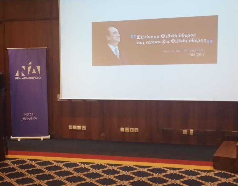 Ηράκλειο: Με μεγάλη επιτυχία η εκδήλωση για τον Κωνσταντίνο Μητσοτάκη