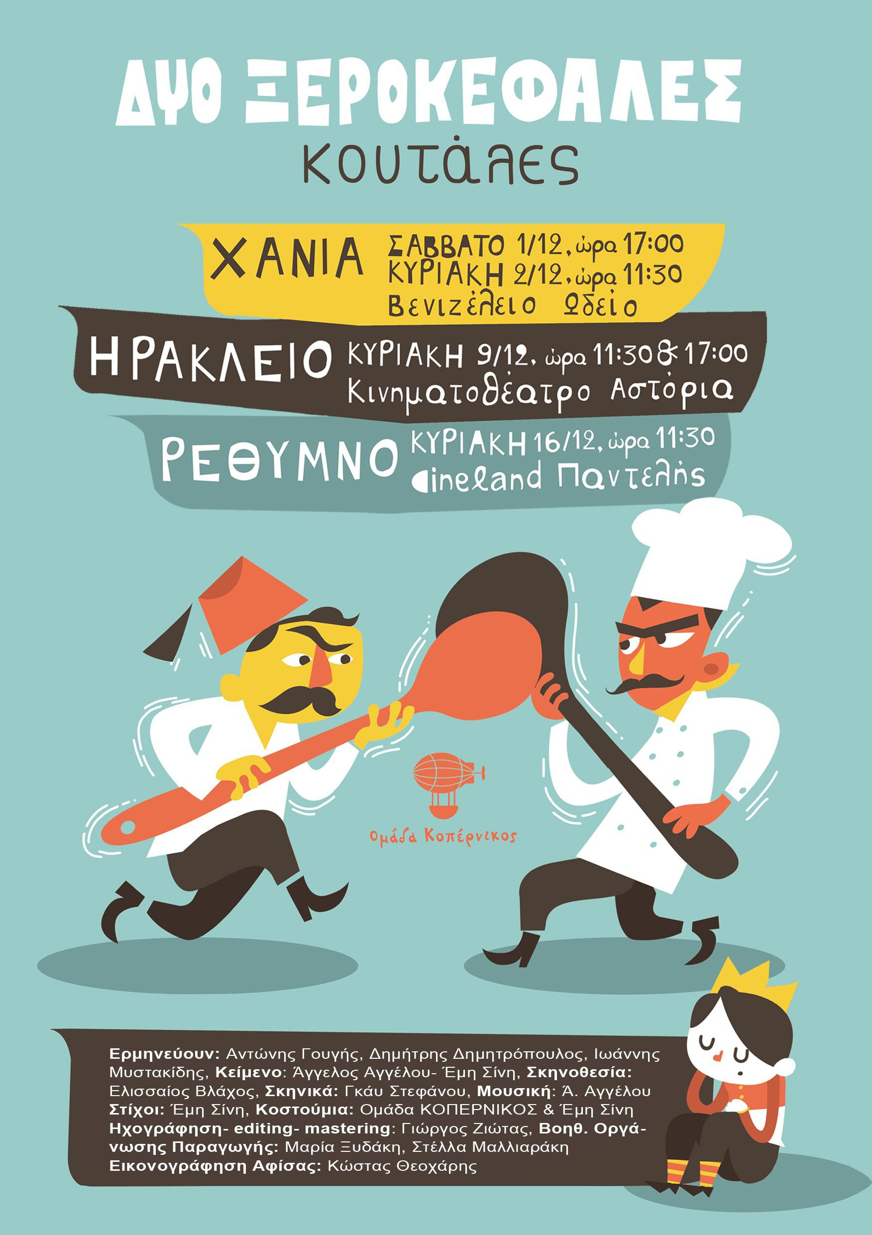 θεατρικές παραστάσεις της ομάδας ΚΟΠΕΡΝΙΚΟΣ στην Κρήτη