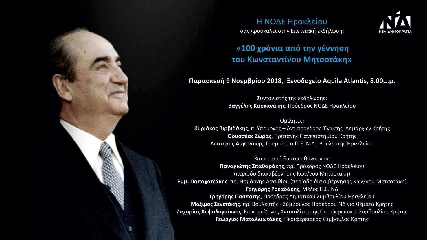100 χρόνια από την γέννηση του Κωνσταντίνου Μητσοτάκη-Επετειακή Εκδήλωση της ΝΟΔΕ Ηρακλείου