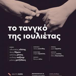 """Θεατρικές παραστάσεις απο το """" Θέατρο  Κατω"""" στο Ηράκλειο"""
