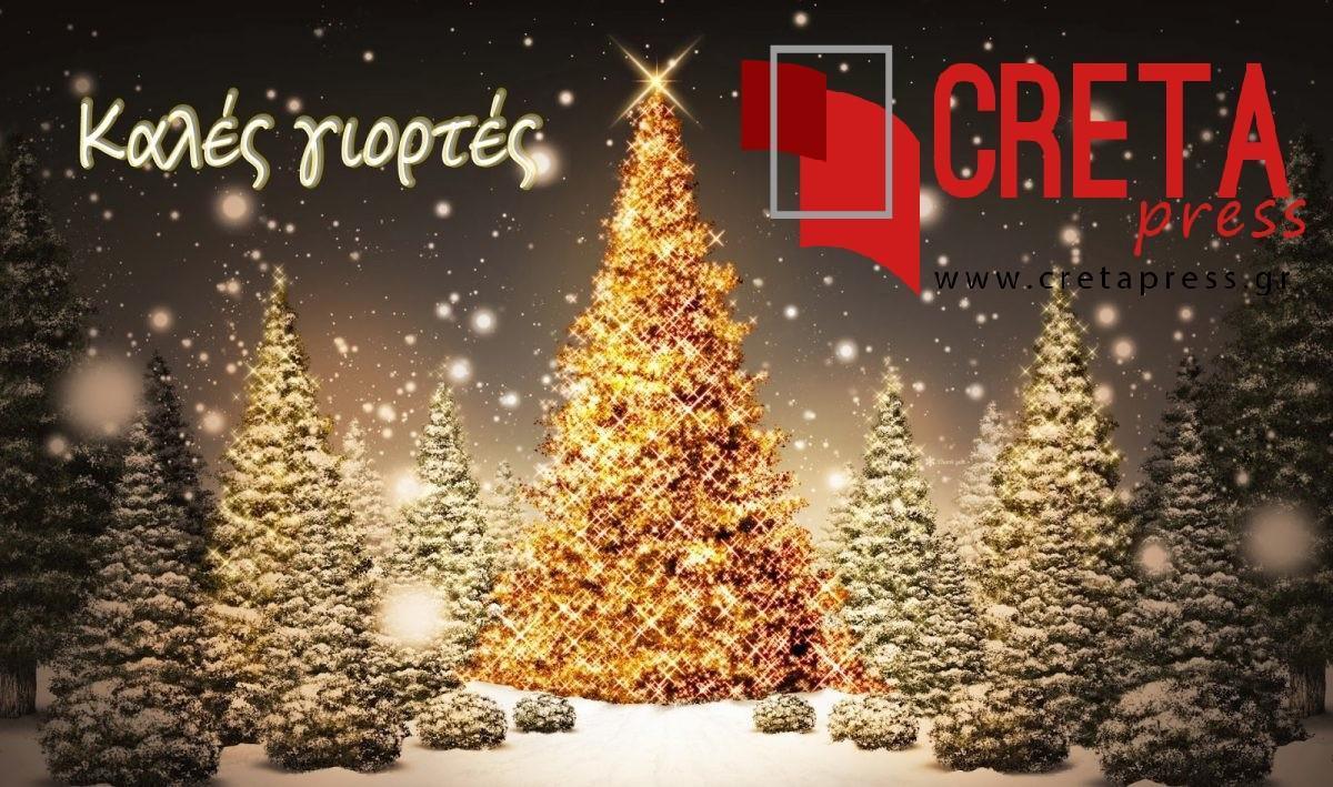 Καλά Χριστούγεννα!  Καλές γιορτές!