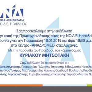Πρωτοχρονιάτικη πίτα της ΝΟΔΕ παρουσία του Προέδρου της ΝΔ Κυριάκου Μητσοτάκη