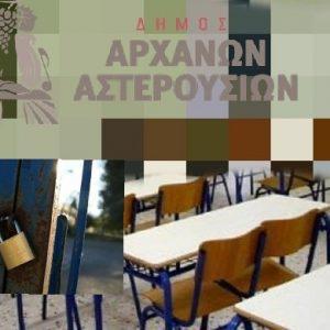 Κλειστά σήμερα όλα τα σχολεία στον Δήμο Αρχανών-Αστερουσίων