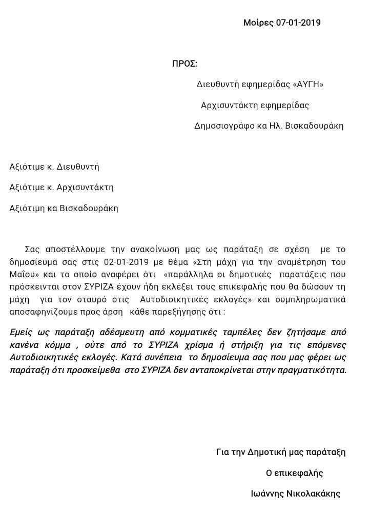 Διάψευση υποψηφιότητας Νικολακάκη με τον ΣΥΡΙΖΑ