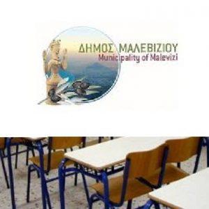 Κλειστά τα σχολεία στο Δήμο Μαλεβιζίου