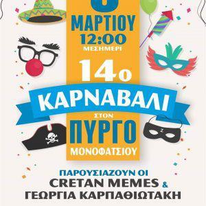 Έρχεται το 14ο Πυργιανό Καρναβάλι!