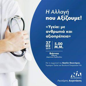 Την Τετάρτη η εκδήλωση «Υγεία: με ανθρωπιά και αξιοπρέπεια»