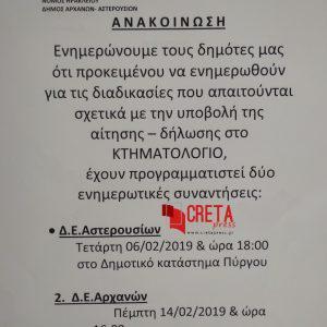 Πύργος Μονοφατσίου: Ενημέρωση σήμερα το απόγευμα  για αιτήσεις-δηλώσεις στο Κτηματολόγιο