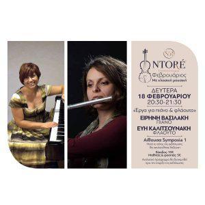 Έργα για πιάνο και φλάουτο στο Ntore