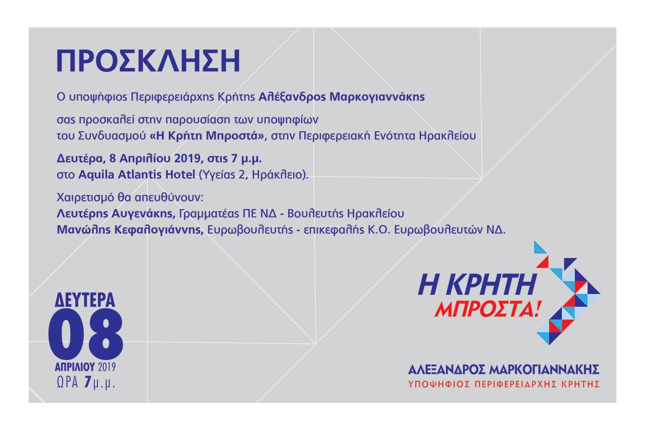 Παρουσίαση υποψηφίων του Αλέξανδρου Μαρκογιαννάκη στην ενότητα Ηρακλείου