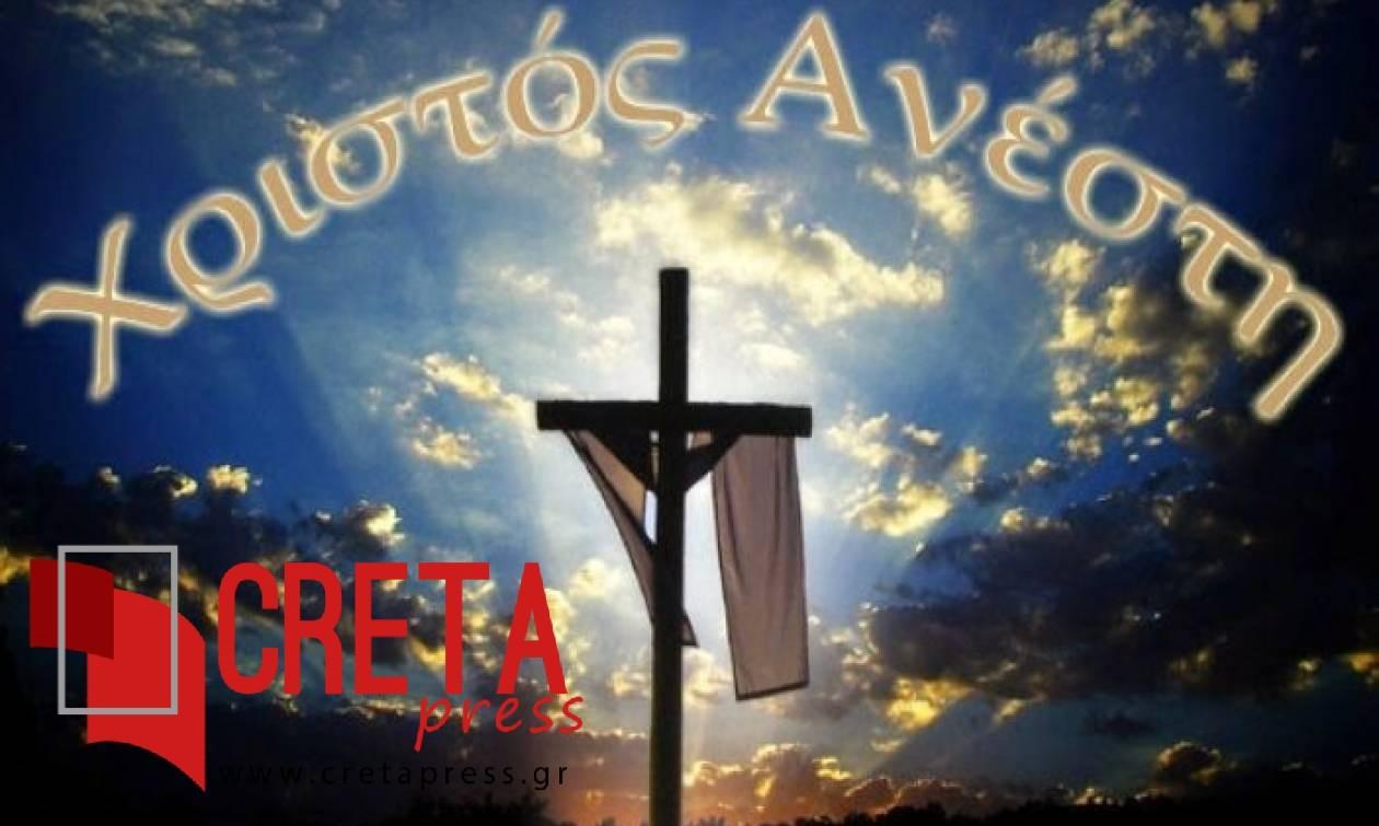 Χριστός Ανέστη!  Ευχές από το  cretapress