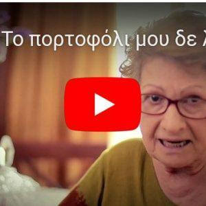 Μπούμερανγκ για την κυβέρνηση το κουτσουρεμένο επίδομα. Άρον άρον ο ΣΥΡΙΖΑ απέσυρε το σποτ με τη γιαγιά
