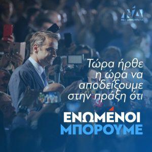 Ανακοίνωση ΝΟΔΕ Ηρακλείου για το εκλογικό αποτέλεσμα