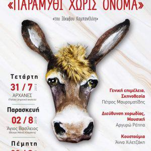 Το «Παραμύθι χωρίς όνομα»  ανεβάζει φέτος το Θεατρικό εργαστήρι του Δήμου Αρχανών Αστερουσίων