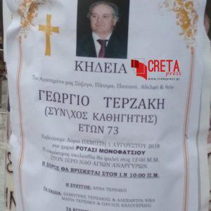 «Έφυγε» ο Καθηγητής Γεώργιος Τερζάκης