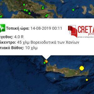 Σεισμός 4 ρίχτερ κοντά στα Χανιά