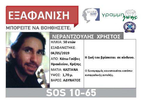 Silver Alert: Εξαφάνιση 50χρονου στην Κρήτη