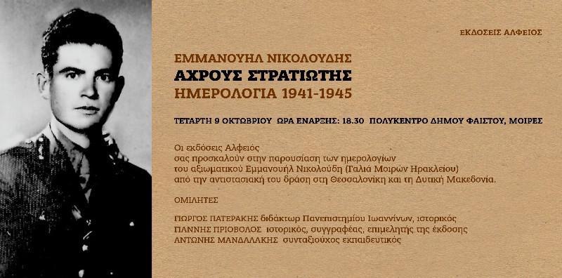 Παρουσίαση του νέου βιβλίου του υποστράτηγου ε. α. και ιστορικού  Γιάννη Πριόβολου