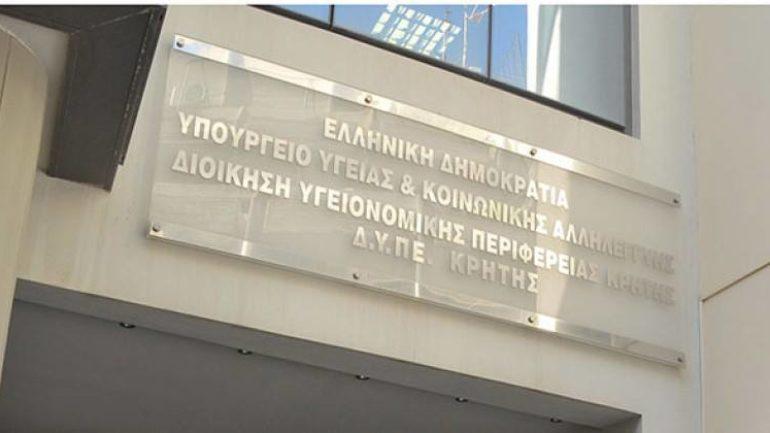 Κλείδωσαν οι νέοι Υποδιοκητές της ΔΥΠΕ Κρήτης