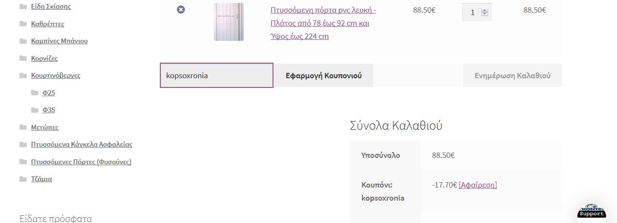 kopsoxronia sundays από το e-shop gontes.gr