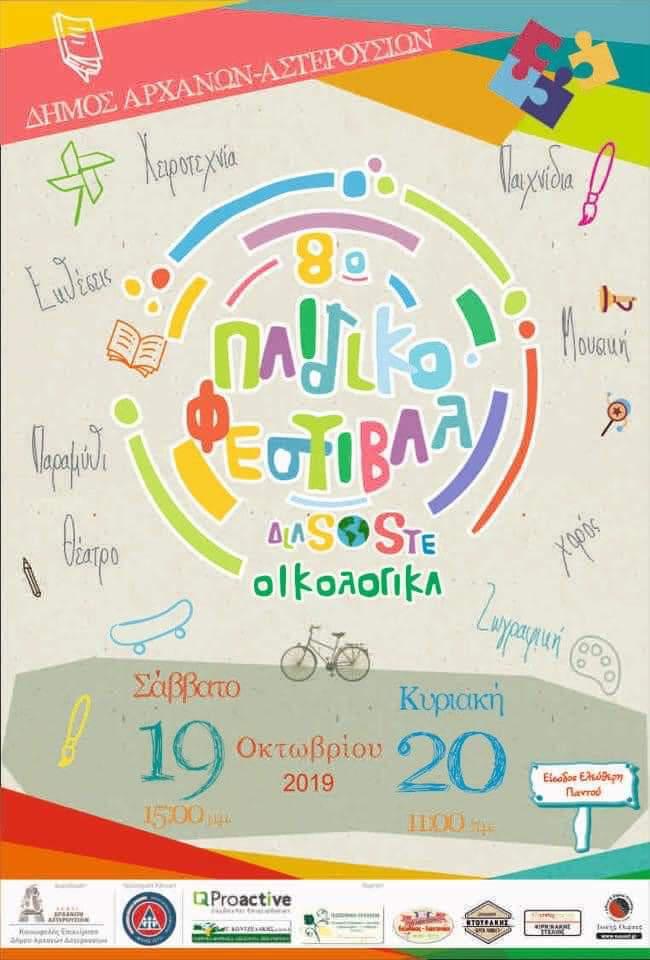 8ο παιδικό φεστιβάλ στις Αρχάνες 19 και 20 Οκτωβρίου