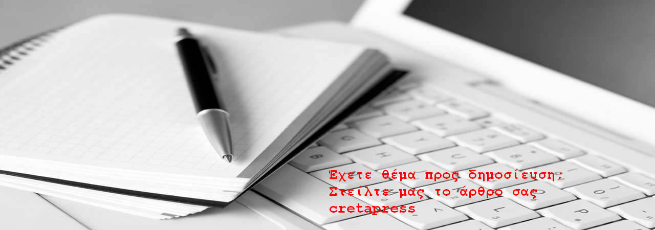 Γίνε ο δημοσιογράφος της περιοχής σου! Στείλε το άρθρο σου για Δημοσίευση στο Cretapress