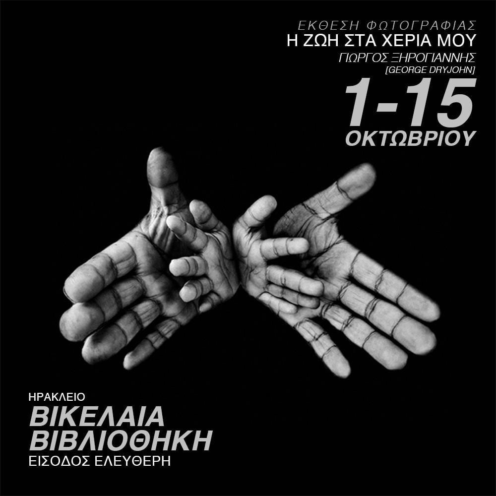 Έκθεση φωτογραφίας: «Η Ζωή στα Χέρια μου»