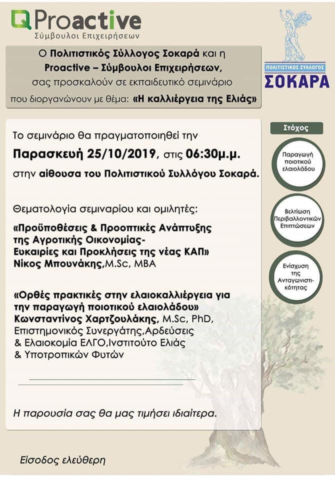 Σεμινάριο για την καλλιέργεια της ελιάς στο Σοκαρά