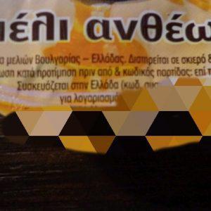 Εισάγουμε μέλι από Βουλγαρία ενώ έχουμε το καλύτερο στην Κρήτη!
