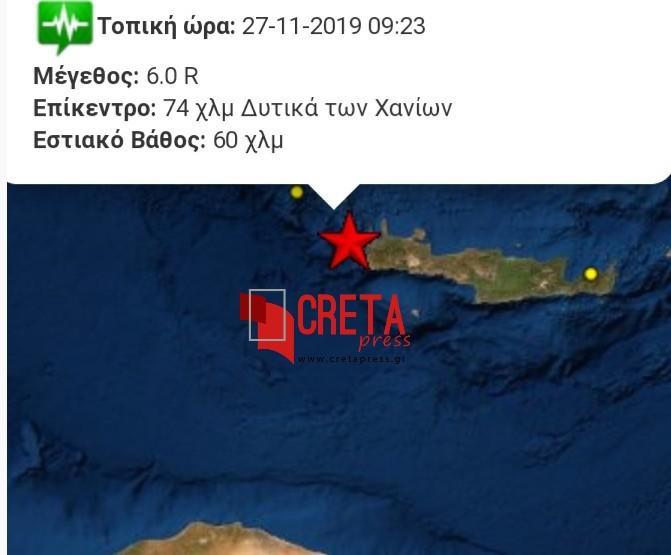 Σεισμός 6 ρίχτερ δυτικά των Χανίων