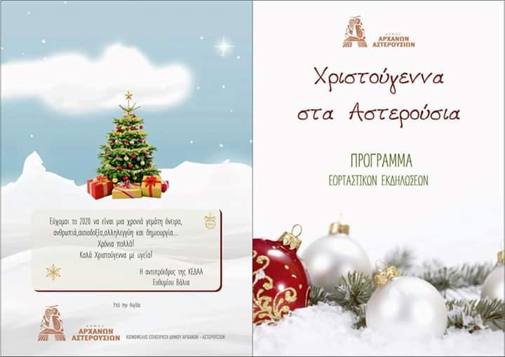 Φωταγώγηση Χριστουγεννιάτικου Δέντρου στον Πύργο Αστερουσίων