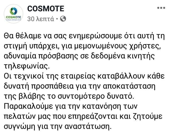 Αδυναμία πρόσβασης στα δεδομένα κινητής της cosmote