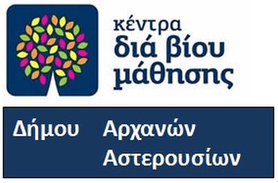 Εναρξη λειτουργίας ΚΔΒΜ στον Δήμο Αρχανών-Αστερουσίων