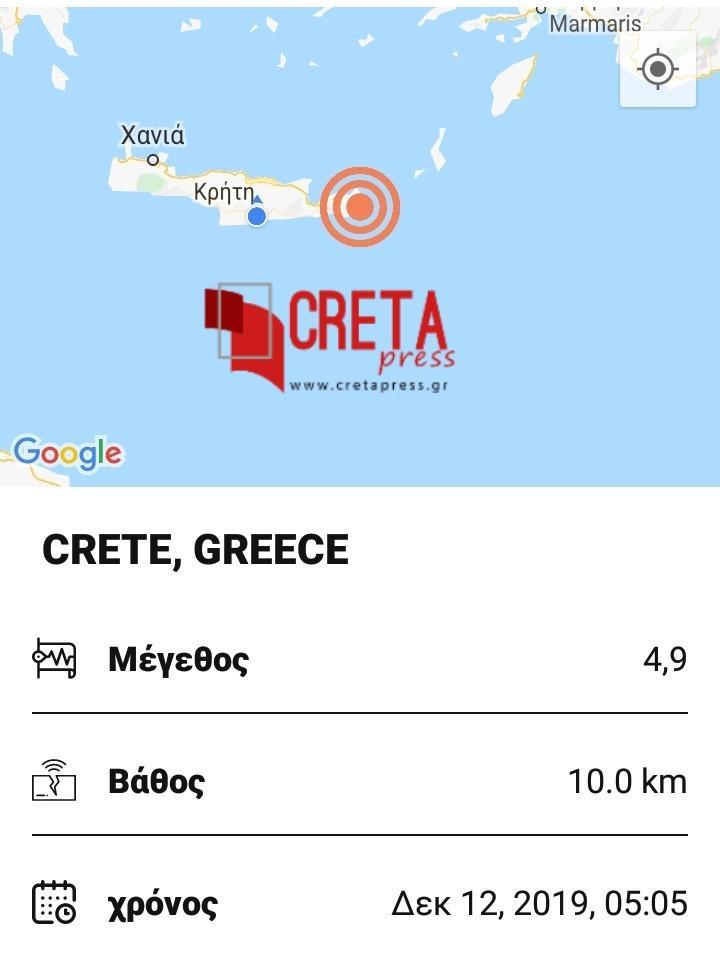 Νέα σεισμική δόνηση στις 5 το πρωί στην Κρήτη