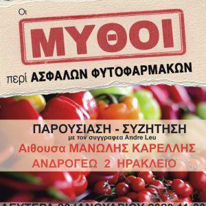Εκδήλωση με αφορμή την έκδοση στα ελληνικά του βιβλίου «Οι μύθοι περί ασφαλών φυτοφαρμάκων»