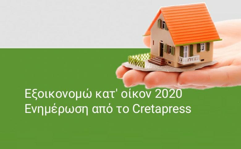 Νέο Εξοικονομώ κατ' οίκον: Επιδότηση έως και 70% για ανακαίνιση σπιτιού, πότε ξεκινά, τι αλλάζει σε κριτήρια