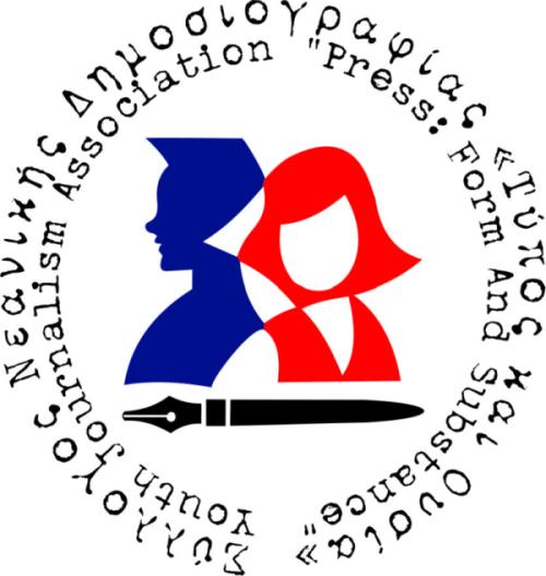 Σύλλογος Νεανικής Δημοσιογραφίας «Τύπος και Ουσία»