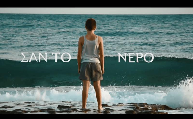 Σαν Tο Nερό: Πώς θα γίνετε συνδημιουργοί στην ταινία του Μάνου Τριανταφυλλάκη