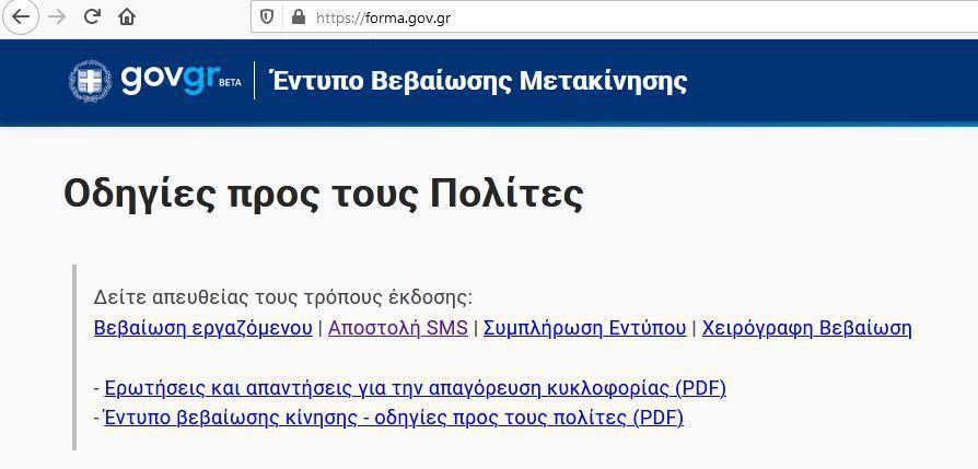 Άνοιξε το forma.gov.gr – Δείτε όλες τις οδηγίες για μετακινήσεις (βίντεο)