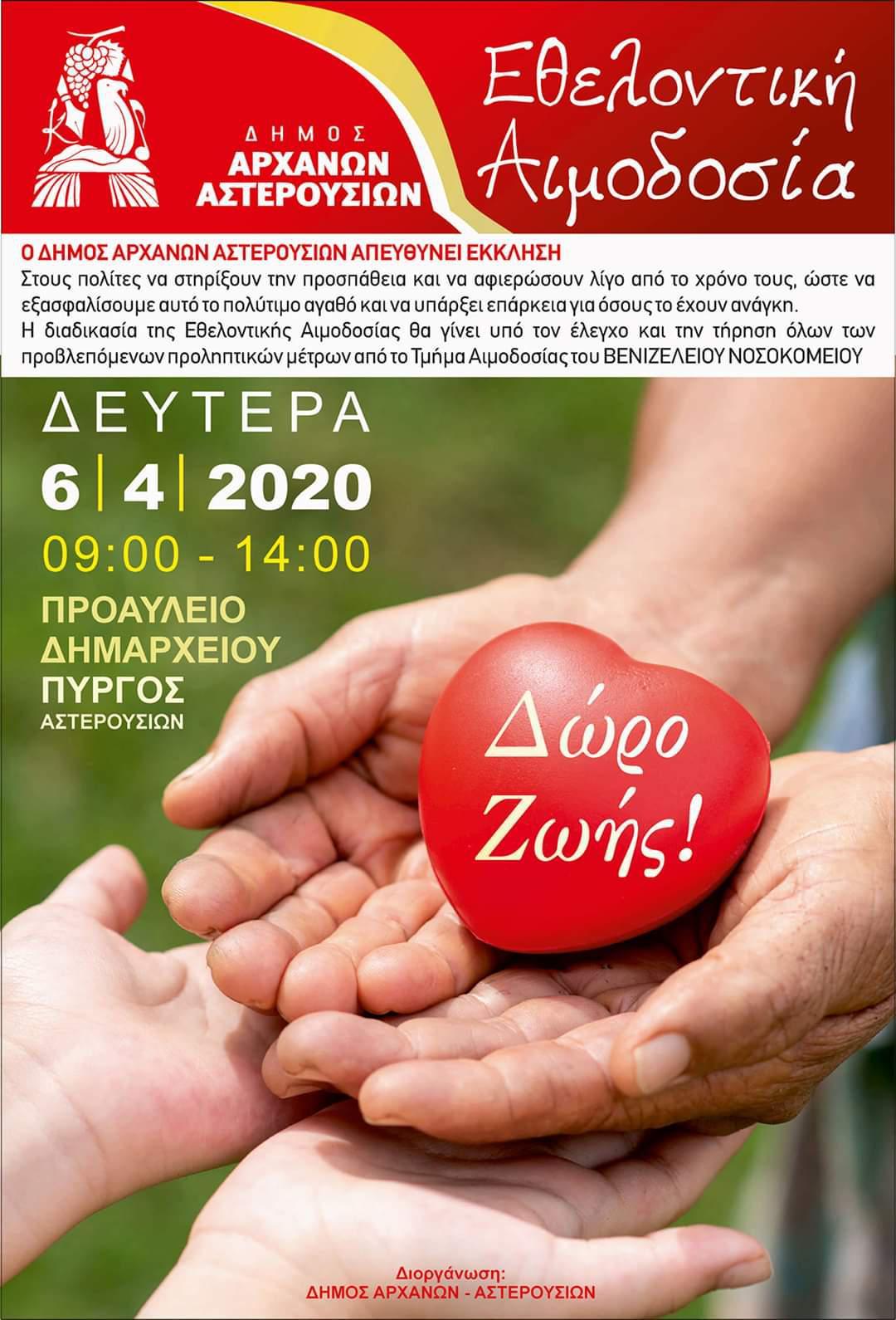 Έκκληση για αιμοδοσία από τον Δήμο Αρχανών-Αστερουσίων