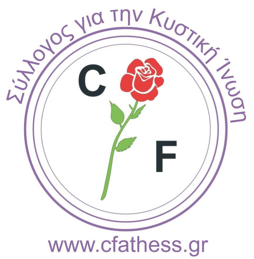 Έναρξη προγράμματος Ατομικής Πρώιμης Πρόσβασης Ασθενών με Κυστική Ίνωση σε πρωτοποριακή θεραπεία