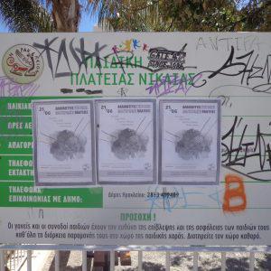Βανδαλισμός ή εκδήλωση πολυπολιτισμού στην Πλατεία Νίκαιας στον Μασταμπά;