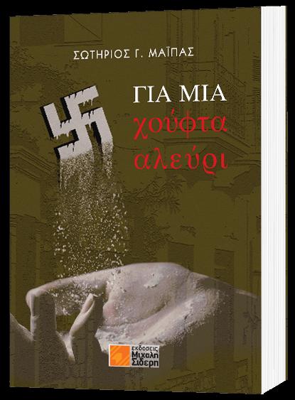 Νέο μυθιστόρημα με τίτλο «Για μια χούφτα αλεύρι»