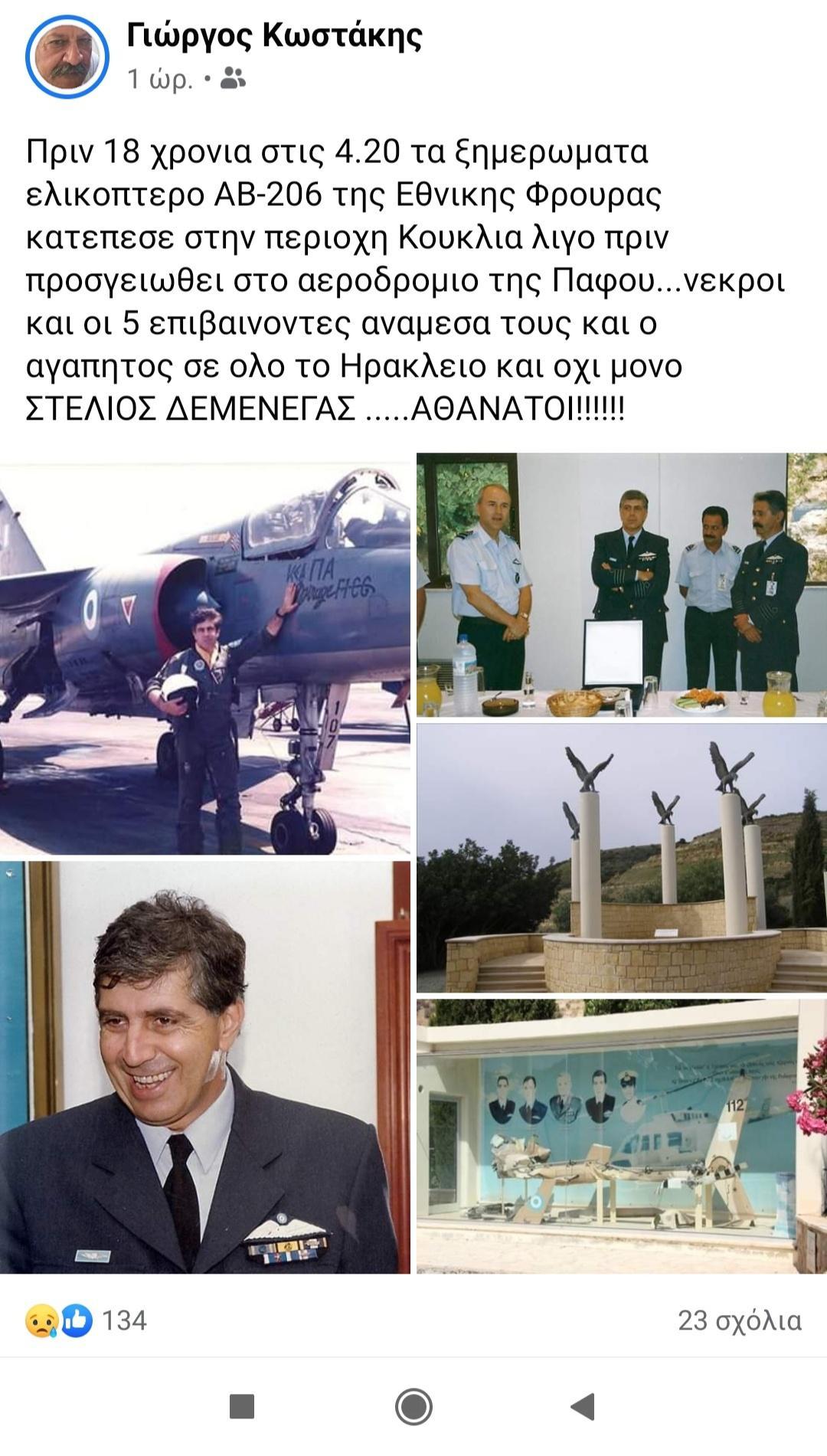 18 χρόνια από την τραγωδία του ελικοπτέρου ΑΒ-206 στην Πάφο