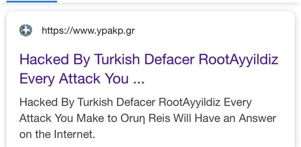 Χάκαραν Τούρκοι την ιστοσελίδα του υπουργείου Εργασίας!