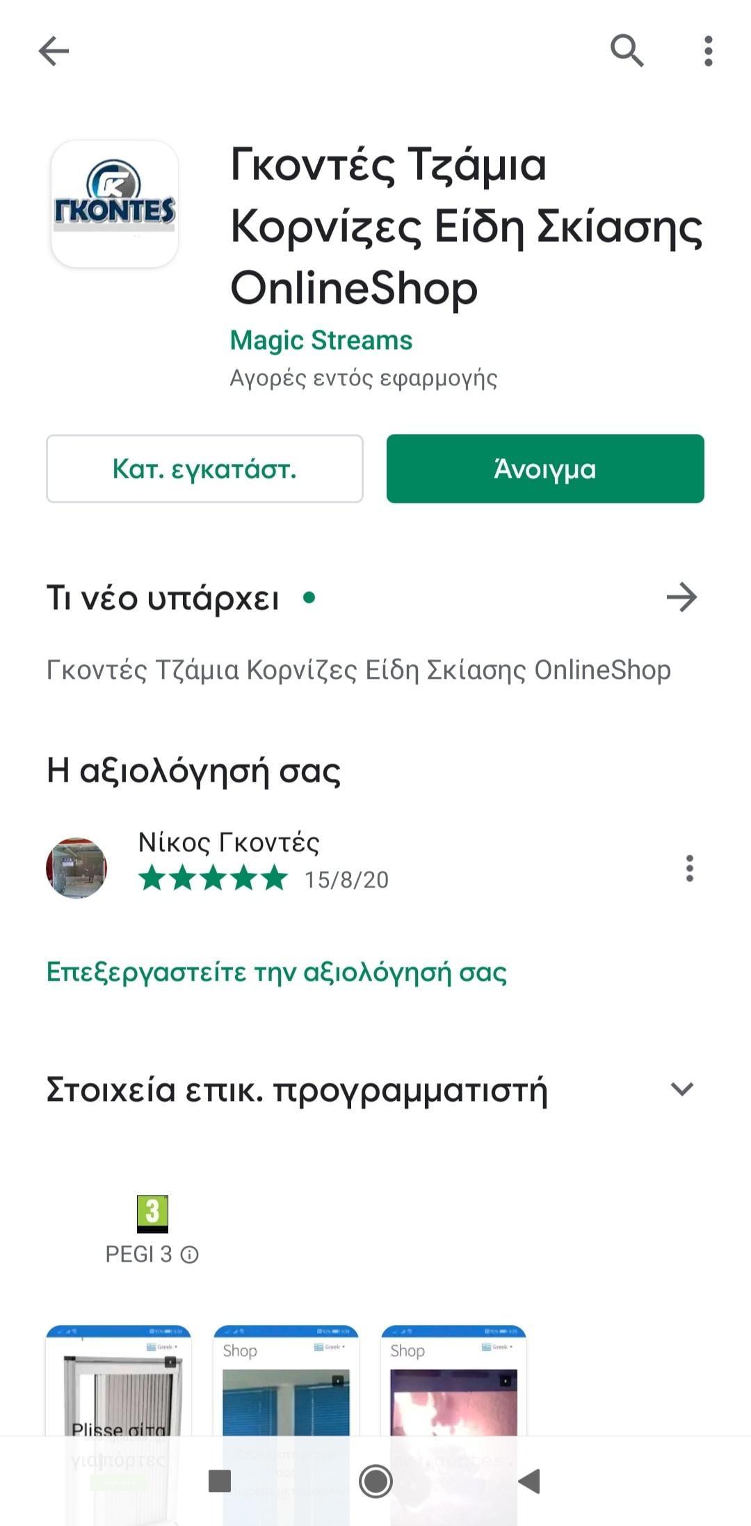 Νέα εφαρμογή του eshop gontes.gr στο playstore για κινητά android